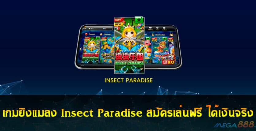 เกมยิงแมลง Insect Paradise