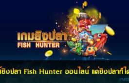 เกมส์ยิงปลา Fish Hunter