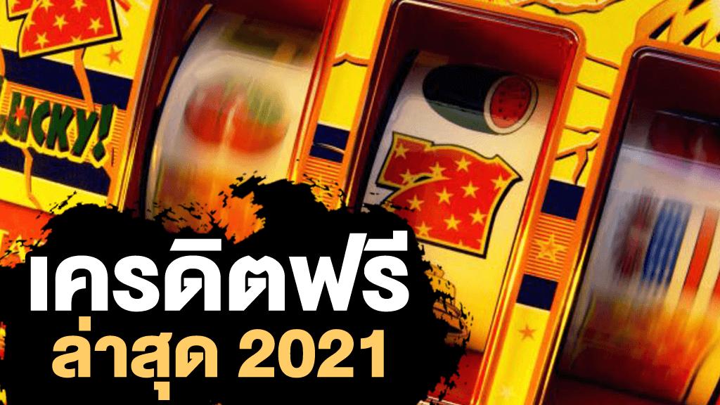 เว็บพนันฟรีเครดิต 2021