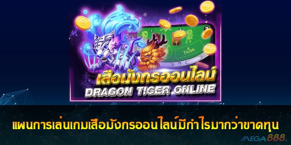 เล่นเกมเสือมังกรออนไลน์