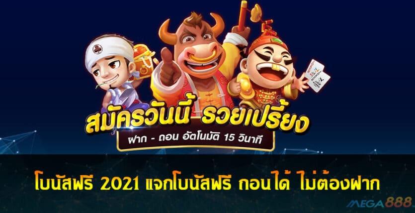 โบนัสฟรี 2021
