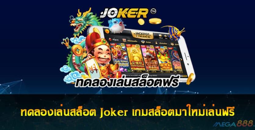 ทดลองเล่นสล็อต Joker