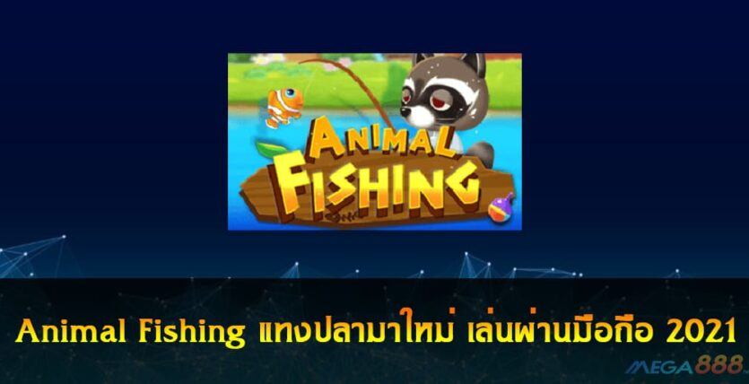 Animal Fishing