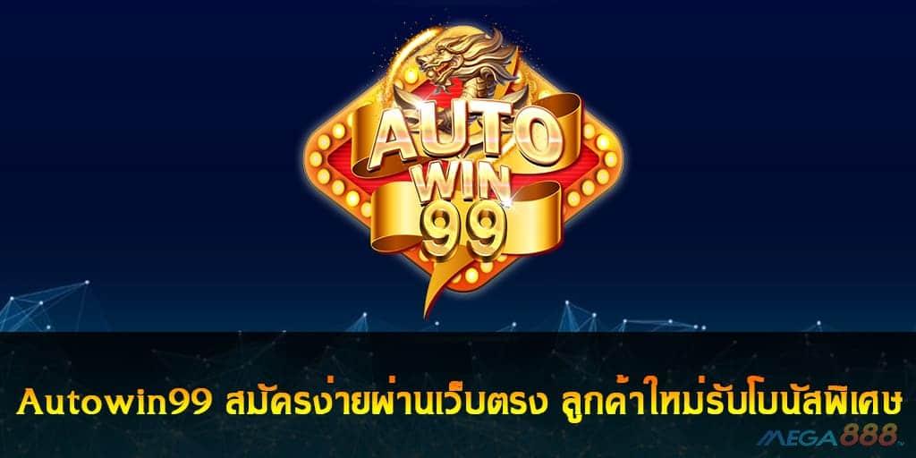 Autowin99
