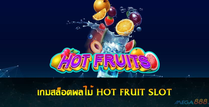 HOT FRUIT SLOT