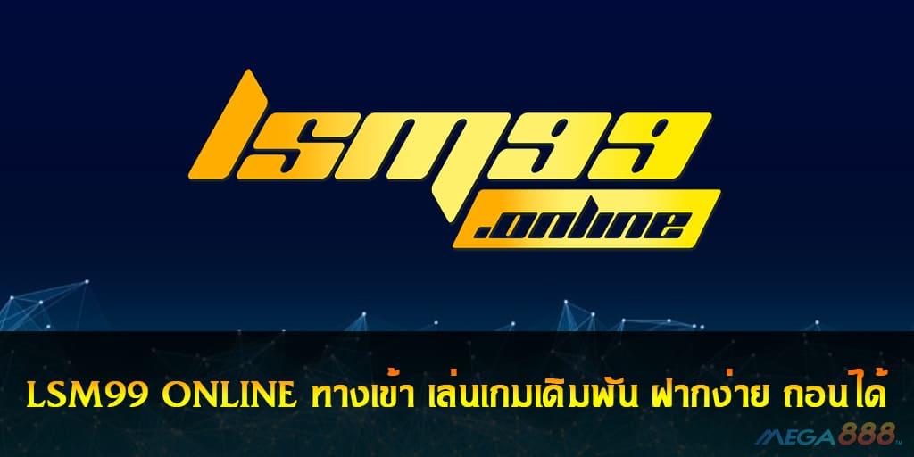 LSM99 ONLINE