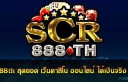Scr888th