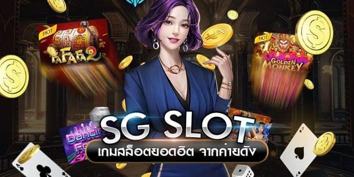 SG SLOT