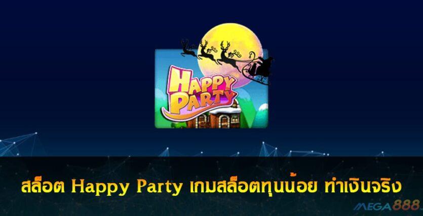 สล็อต Happy Party