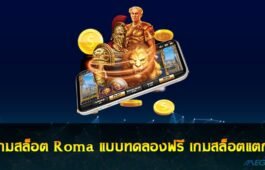 เล่นเกมสล็อต Roma