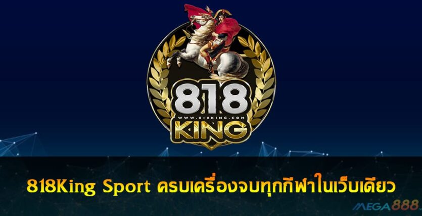 818King Sport
