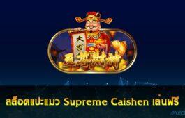Supreme Caishen