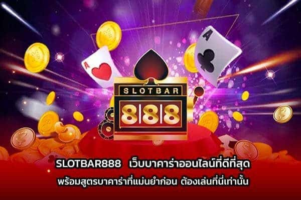 slotbar888